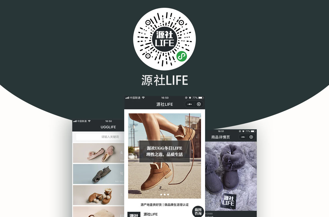 源社LIFE
