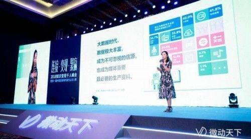 鏑次元王瓊:洞察數據 把握內容創業趨勢【微動天下知識變現峰會】