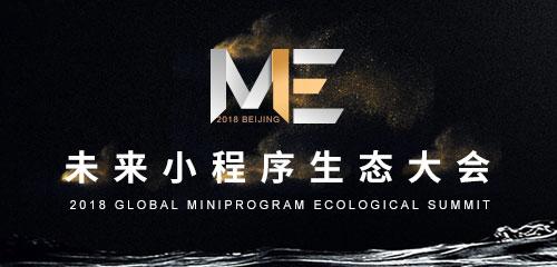 未来小程序生态大会10月召开 探索商业进化之道