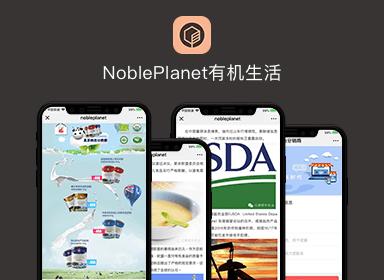 NoblePlanet有机生活