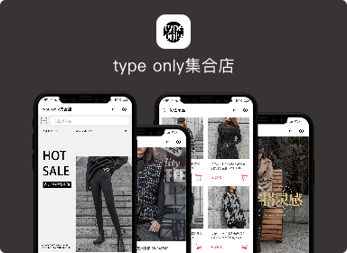 type only集合店